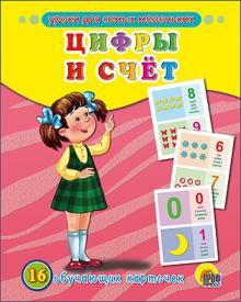 Обучающие карточки. Цифры и счет на английском языке