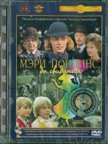 Мэри Поппинс, до свидания. Ремастированный (DVD)