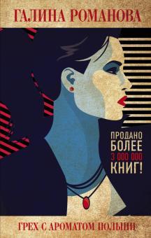 Грех с ароматом полыни - Галина Романова