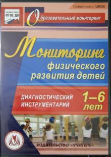 Мониторинг физического развития детей 1-6 лет. Диагностический инструментарий (CD) ФГОС ДО