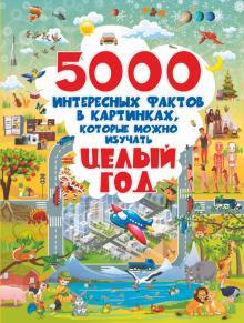 5000 интересных фактов в картинках, которые можно изучать целый год - Ермакович, Барановская, Доманская