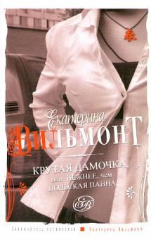 Крутая дамочка, или Нежнее чем польская панна - Екатерина Вильмонт
