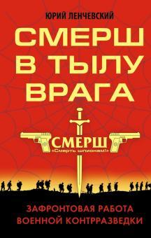 СМЕРШ в тылу врага. Зафронтовая работа военной контрразведки - Юрий Ленчевский
