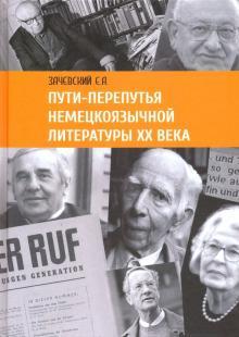 Пути-перепутья немецкоязычной литературы XX века - Евгений Зачевский