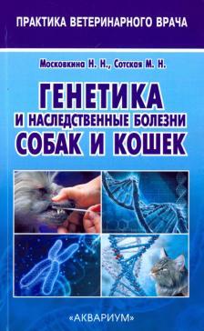 Практика ветеринарного врача