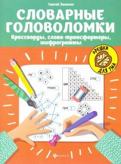 Словарные головоломки: кроссворды, слова-трансформеры, шифрограммы
