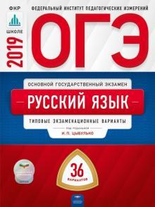 ОГЭ 2019. Русский язык. Типовые экзаменационные варианты. 36 вариантов