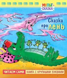 Сказка про лень. Книжка с крупными буквами