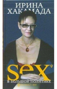 SEX в большой политике. Самоучитель self-made woman