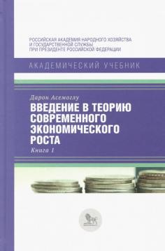 Академический учебник