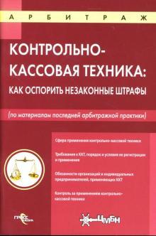 Контрольно- кассовая техника: Как оспорить незаконные штрафы