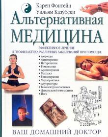 Альтернативная медицина: Ваш домашний доктор - Карен Фонтейн