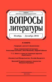 """Журнал """"Вопросы Литературы"""" № 6. 2016"""