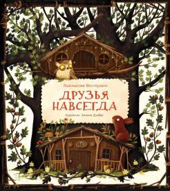 Пшемыслав Вехтерович - Друзья навсегда обложка книги
