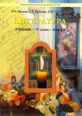 Бунеев, Бунеева, Чиндилова - Литература. 11 класс. Учебник. Базовый уровень. Книга 1 обложка книги