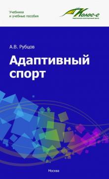 Учебники и учебные пособия для студентов вузов