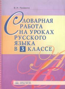 Словарная работа на уроках русского языка в 3 классе. Методическое пособие