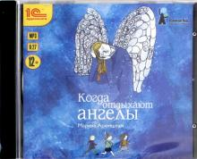 Когда отдыхают ангелы (CDmp3)