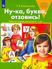 Ну-ка, буква, отзовись! Рабочая тетрадь для детей 5-7 лет. ФГОС ДО