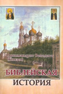 Библейская история - Венедикт Архимандрит