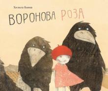 Воронова Роза - Хельга Банш