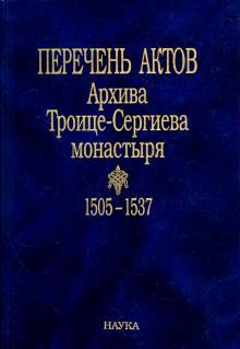 Перечень актов Архива Троице-Сергиева монастыря. 1505-1537