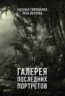Галерея последних портретов - Тимошенко, Обухова