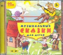 Музыкальные сказки для детей (CDmp3)