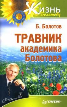 Травник академика Болотова - Борис Болотов