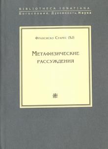 Метафизические рассуждения. Том 1. Рассуждения I-V