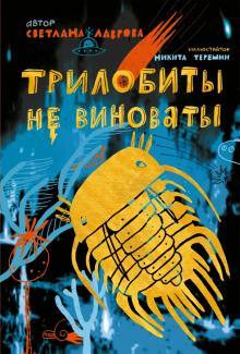 Трилобиты не виноваты - Светлана Лаврова
