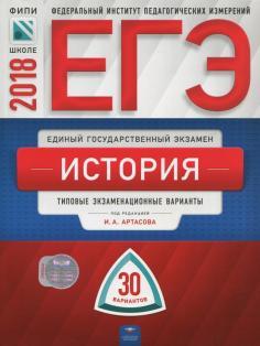 ЕГЭ-2018. История. Типовые экзаменационные варианты. 30 вариантов