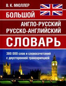 Большой англо-русский русско-английский словарь 380 000 слов и словосочетаний