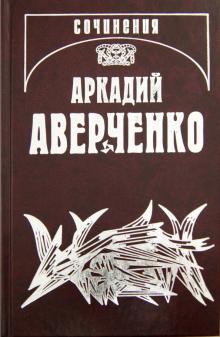 Собрание сочинений. В 14-ти томах. Том 11. Салат из булавок - Аркадий Аверченко
