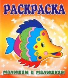 """Книга: """"Малышам и Малышкам. Раскраска Рыбка"""". Купить книгу ..."""