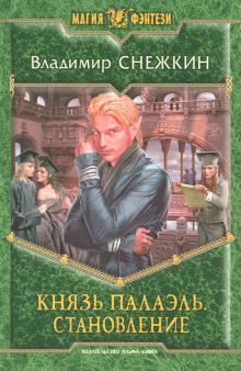 Князь Палаэль. Становление - Владимир Снежкин
