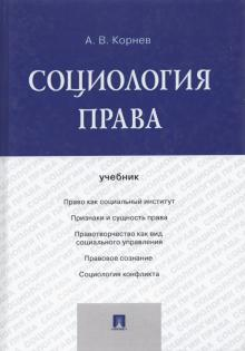 Социология права. Учебник - Аркадий Корнев