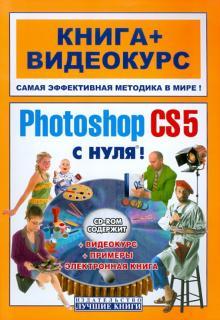 Adobe Photoshop CS5 с нуля! (+СD) - Семен Лендер