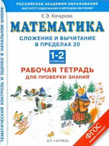 Математика. 1-2 классы. Сложение и вычитание в пределах 20. Рабочая тетрадь. ФГОС