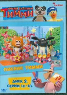 Время барашка Тимми. Диск 2 (10-18 серии) (DVD)
