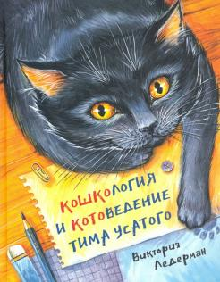 Виктория Ледерман - Кошкология и котоведение Тима Усатого обложка книги