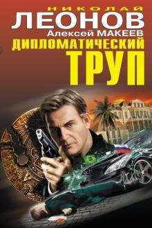 Дипломатический труп - Леонов, Макеев