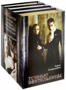 Темные воительницы. Комплект из 4-х книг - Лорел Гамильтон