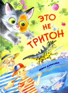 Ирина Данилова - Это не Тритон