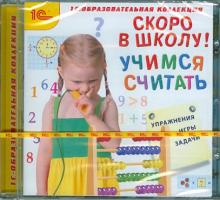 Скоро в школу! Учимся считать (CDpc)