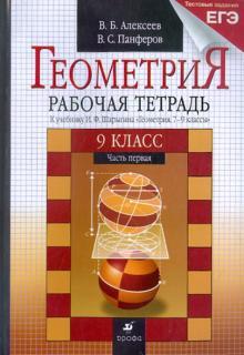 Геометрия. 9 класс. В 2 частях. Часть 1. Рабочая тетрадь - Алексеев, Панферов