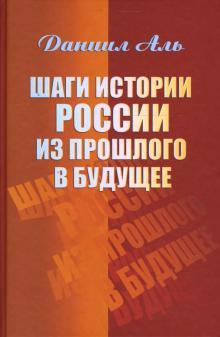 Шаги истории России из прошлого в будущее