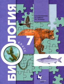 Биология. 7 класс. Учебник. ФГОС