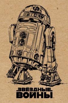 """Блокнот """"R2-D2"""" (крафт), А5, линейка"""