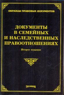 Документы в семейных и наследственных правоотношениях - Оглоблина, Тихомиров